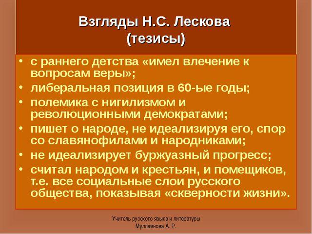 Взгляды Н.С. Лескова (тезисы) с раннего детства «имел влечение к вопросам ве...