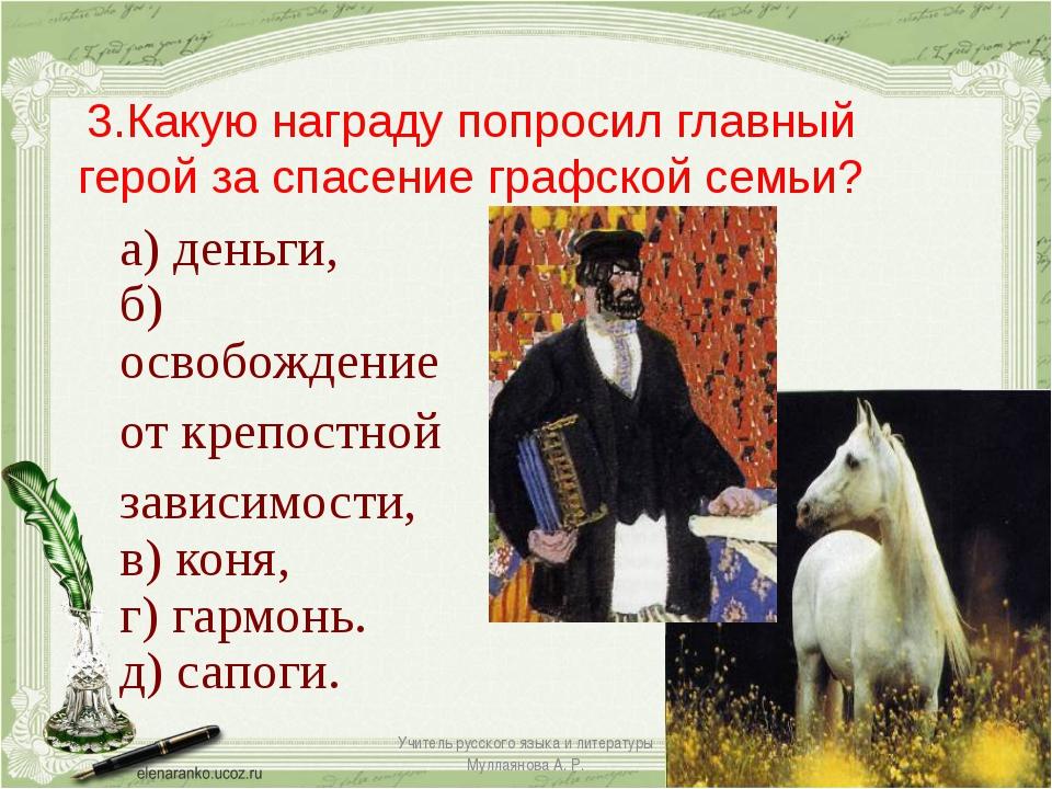3.Какую награду попросил главный герой за спасение графской семьи? а) деньги...