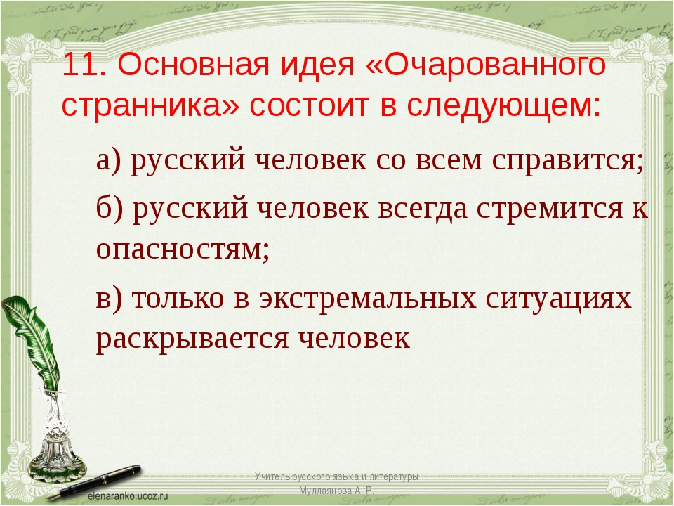 11. Основная идея «Очарованного странника» состоит в следующем: а) русский че...