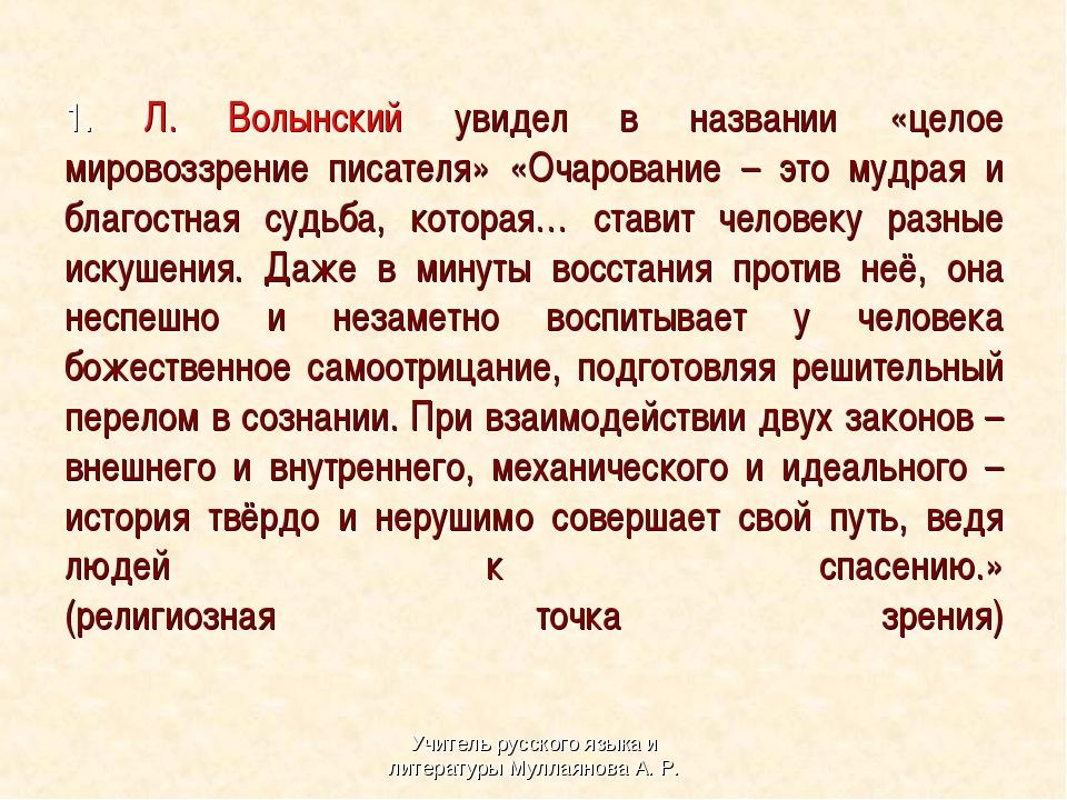 1. Л. Волынский увидел в названии «целое мировоззрение писателя» «Очарование...