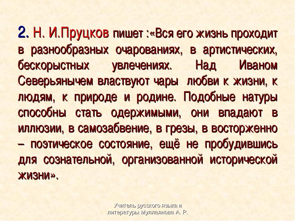 2. Н. И.Пруцков пишет :«Вся его жизнь проходит в разнообразных очарованиях,...