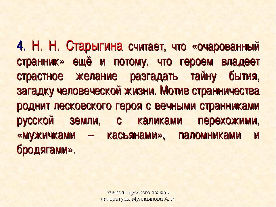 4. Н. Н. Старыгина считает, что «очарованный странник» ещё и потому, что гер...