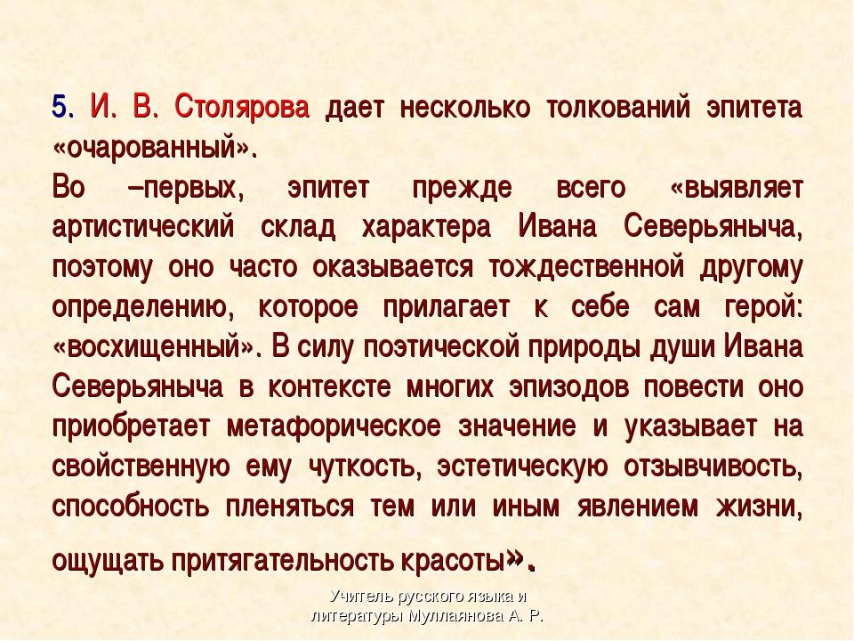 5. И. В. Столярова дает несколько толкований эпитета «очарованный». Во –перв...