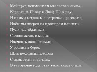 Мой друг, вспоминаем мы снова и снова, Корчагина Павку и Любу Шевцову. И с ни