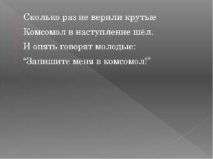 Сколько раз не верили крутые Комсомол в наступление шёл. И опять говорят моло