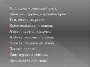 Мой адрес – советский союз. Едем мы, друзья, в дальние края. Там, вдали, за р