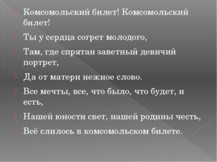 Комсомольский билет! Комсомольский билет! Ты у сердца согрет молодого, Там, г