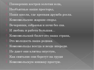 Пионерских костров золотая зола, Необъятные наши просторы, Наша школа, где кр