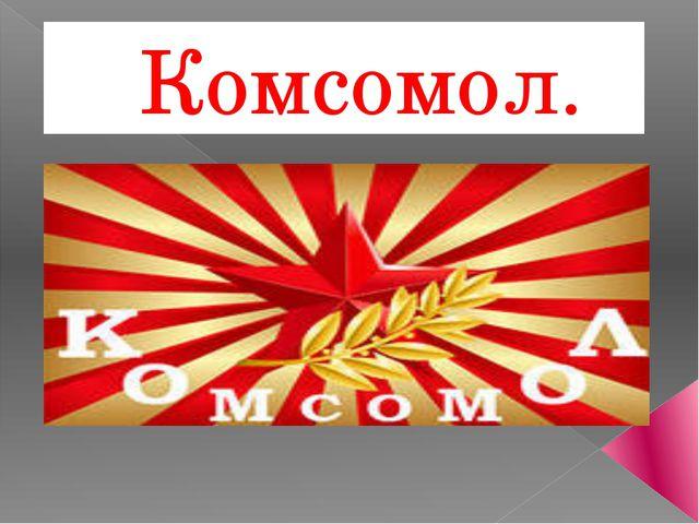 Комсомол.