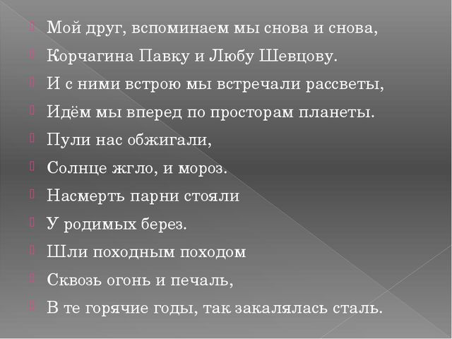 Мой друг, вспоминаем мы снова и снова, Корчагина Павку и Любу Шевцову. И с ни...