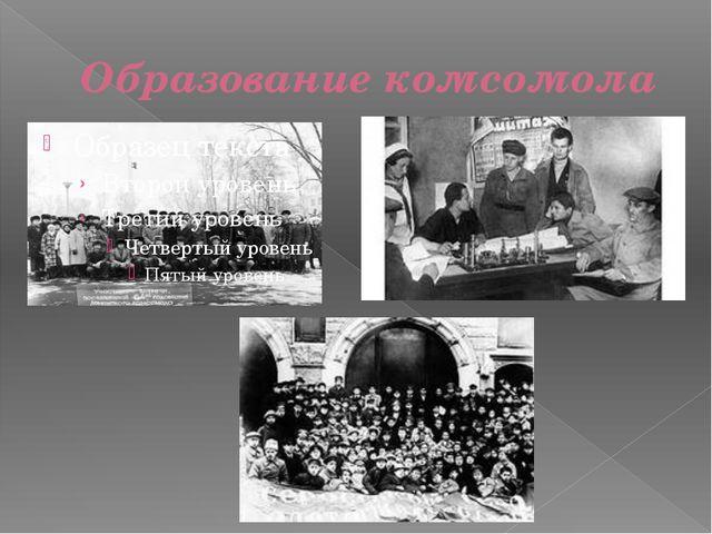 Образование комсомола