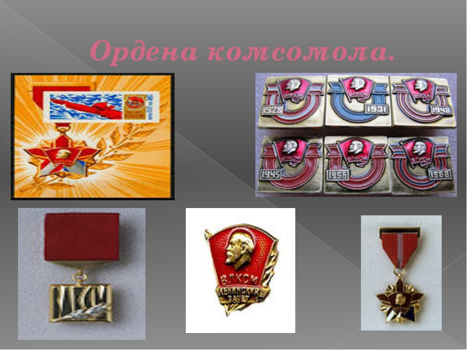Ордена комсомола.