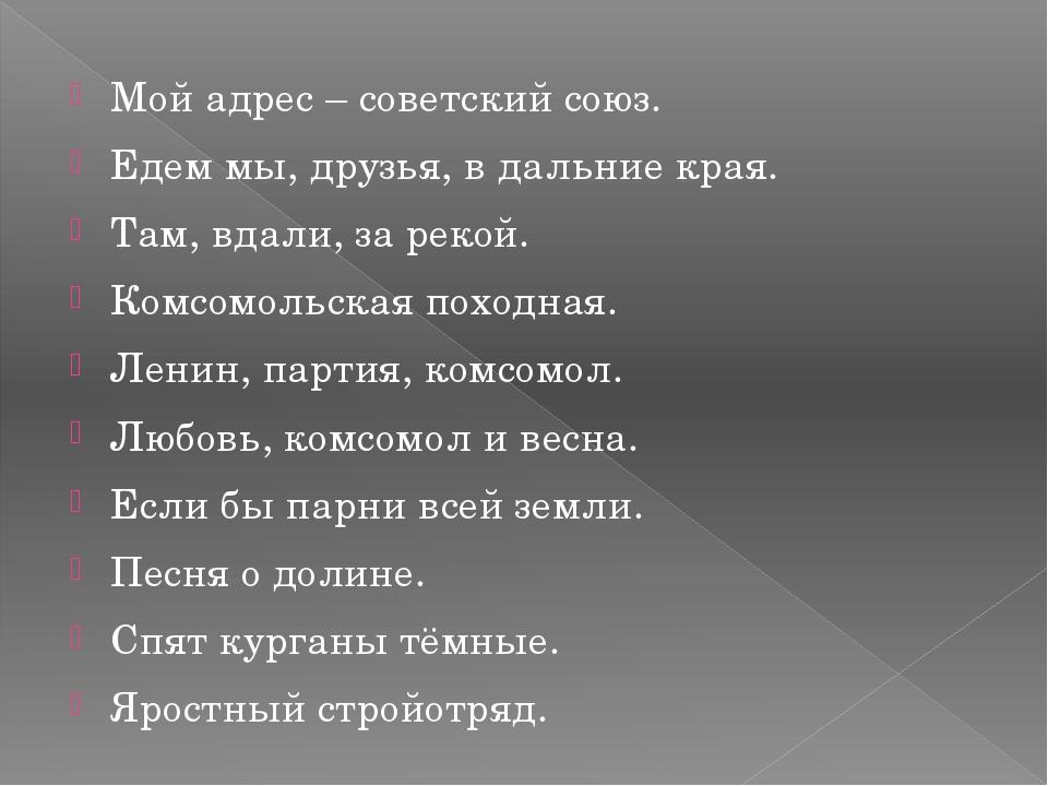 Мой адрес – советский союз. Едем мы, друзья, в дальние края. Там, вдали, за р...
