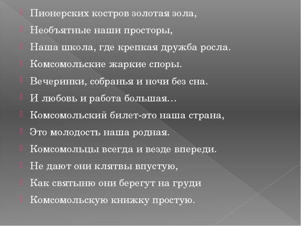 Пионерских костров золотая зола, Необъятные наши просторы, Наша школа, где кр...