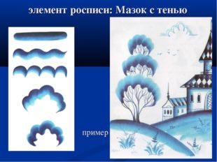 элемент росписи: Мазок с тенью пример