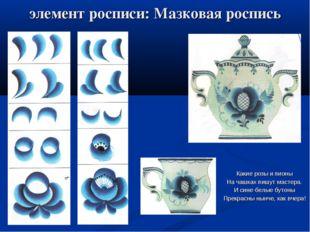 элемент росписи: Мазковая роспись Какие розы и пионы На чашках пишут мастера.