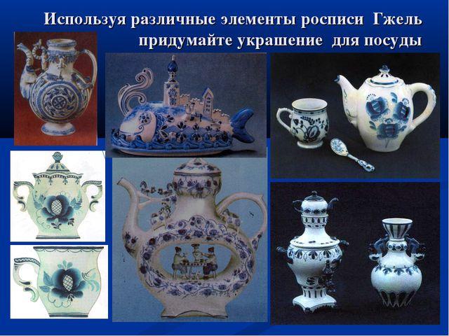Используя различные элементы росписи Гжель придумайте украшение для посуды