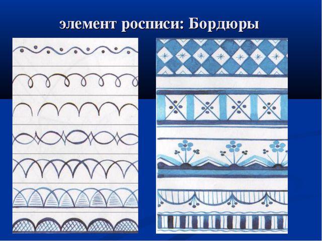 элемент росписи: Бордюры