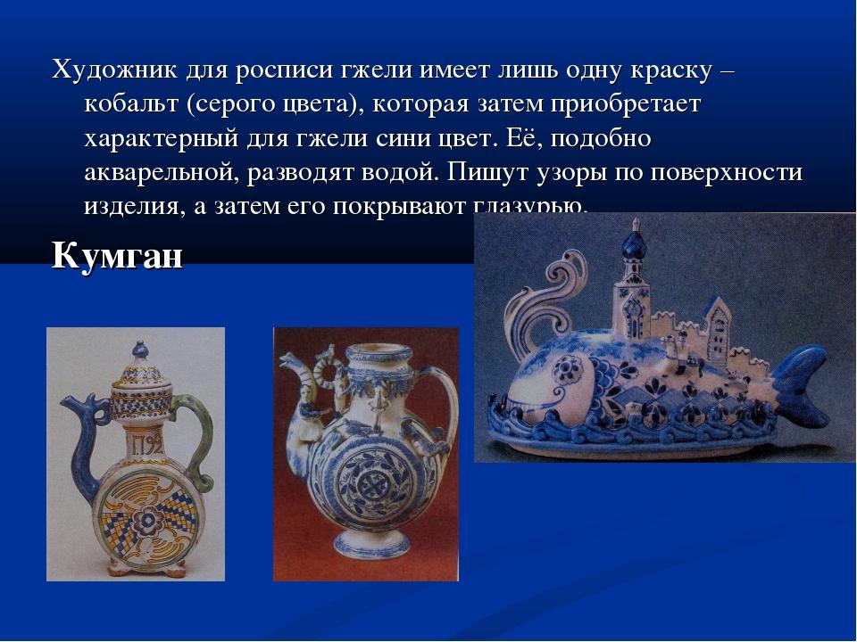Художник для росписи гжели имеет лишь одну краску – кобальт (серого цвета), к...