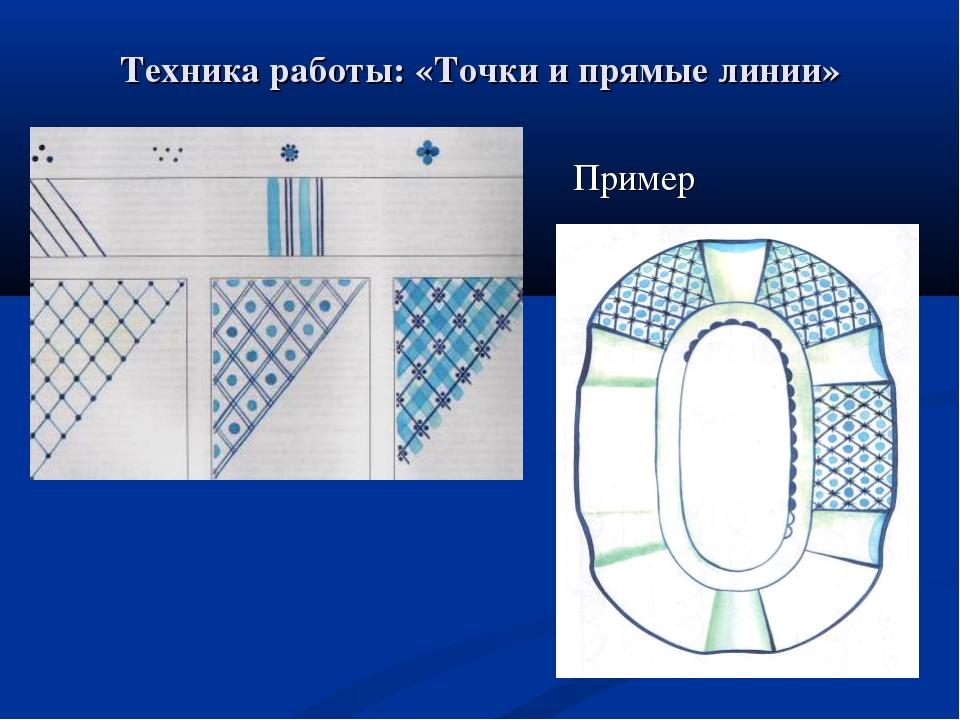 Техника работы: «Точки и прямые линии» . Пример