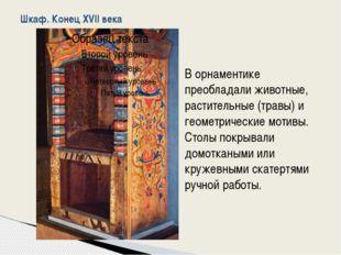 Шкаф. Конец XVII века В орнаментике преобладали животные, растительные (травы