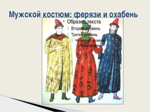 Мужской костюм: ферязи и охабень