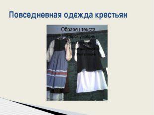 Повседневная одежда крестьян