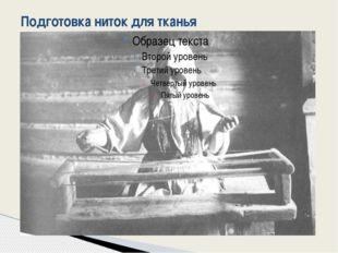Подготовка ниток для тканья