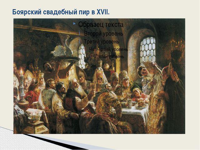 Боярский свадебный пир вXVII.