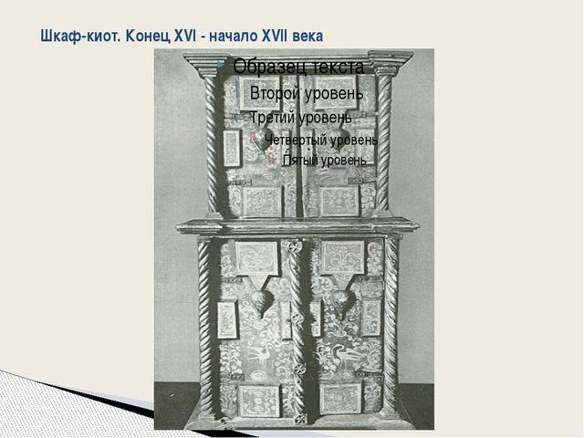 Шкаф-киот. Конец XVI - начало XVII века