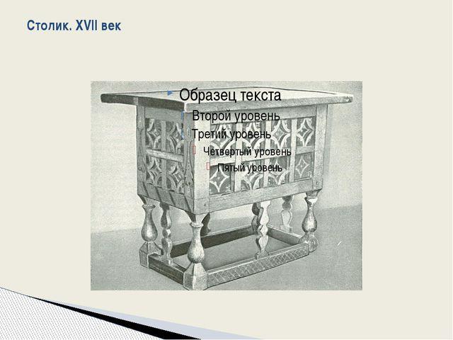 Столик. XVII век