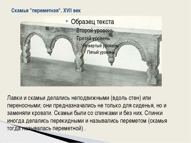 """Скамья """"переметная"""". XVII век Лавки и скамьи делались неподвижными (вдоль сте..."""
