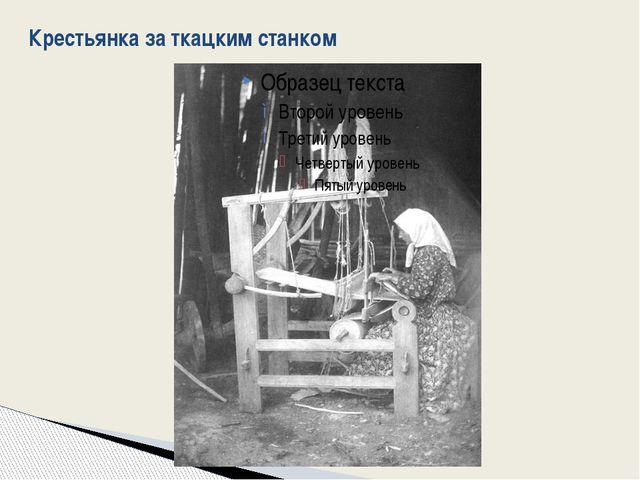 Крестьянка за ткацким станком