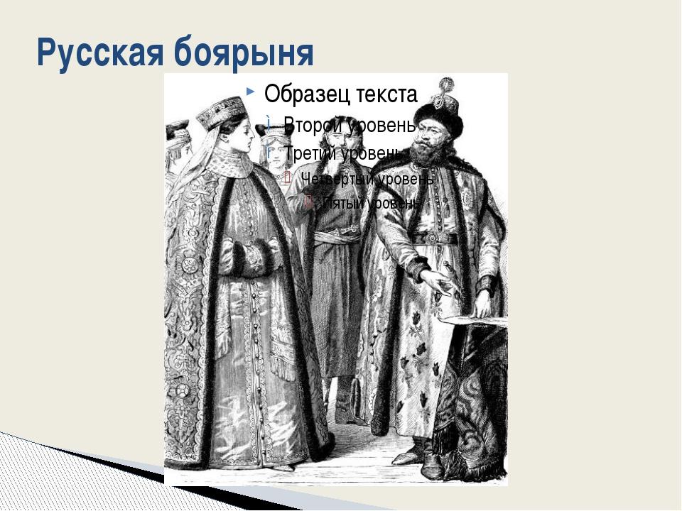 Русская боярыня