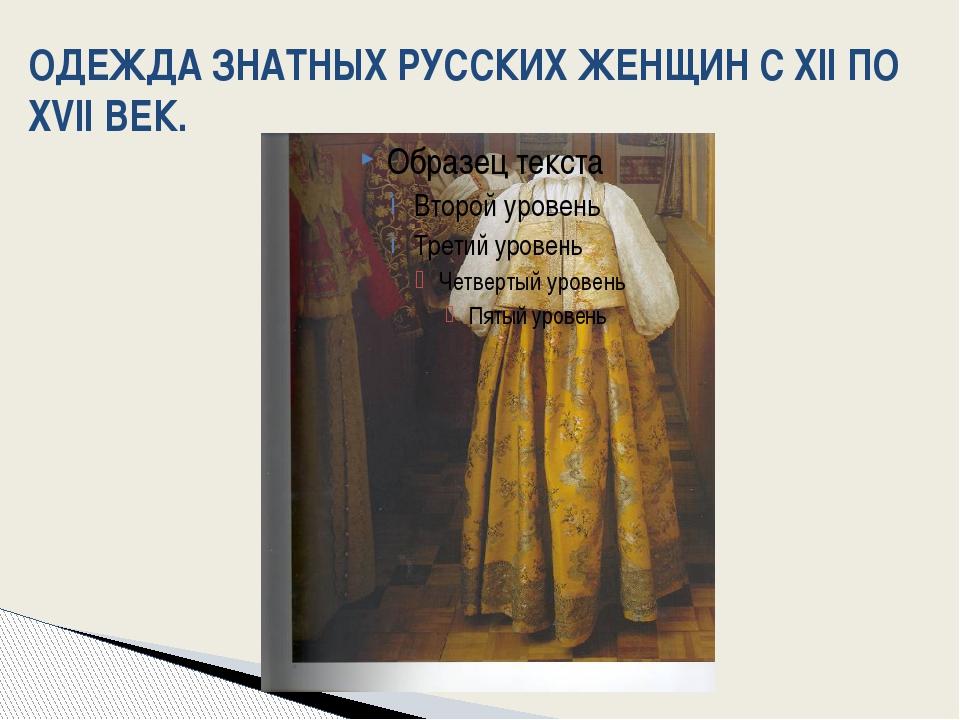 ОДЕЖДАЗНАТНЫХРУССКИХЖЕНЩИНС XII ПО XVII ВЕК.