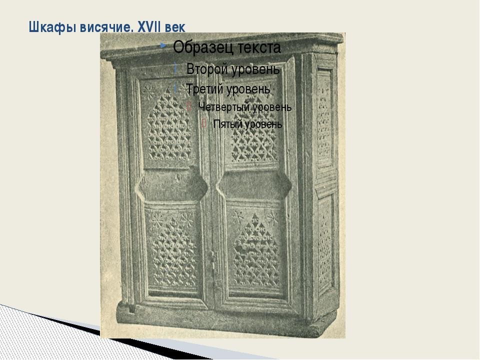 Шкафы висячие. XVII век