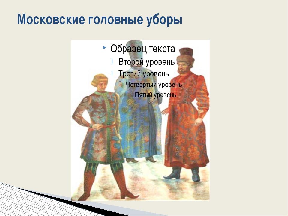 Московские головные уборы