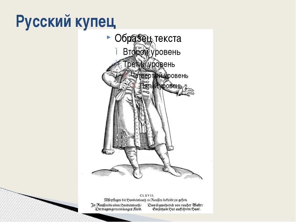 Русский купец