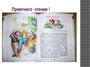 Приятного чтения !