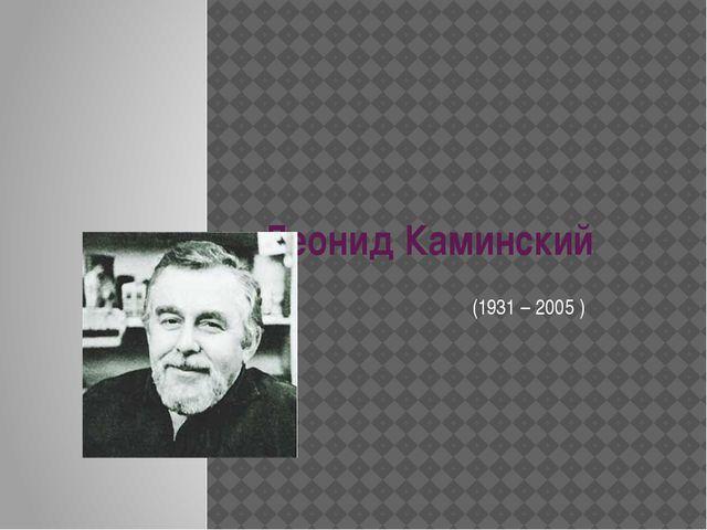 Леонид Каминский (1931 – 2005 )