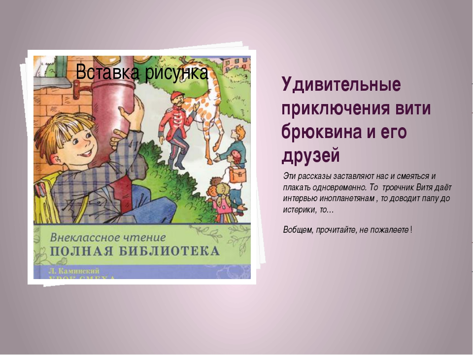 Удивительные приключения вити брюквина и его друзей Эти рассказы заставляют н...