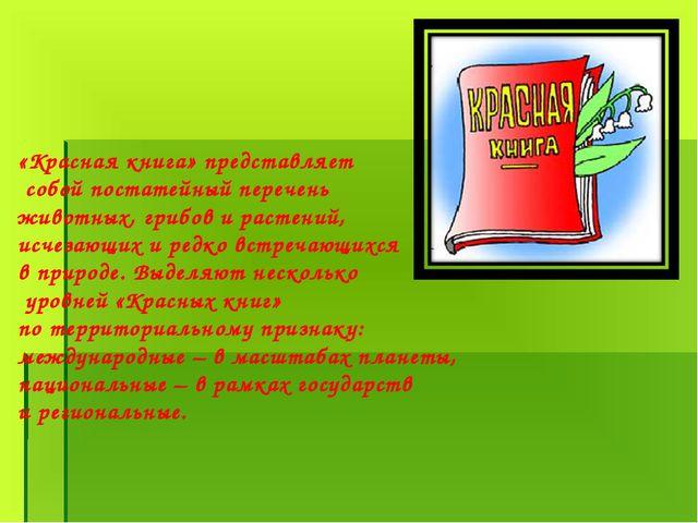 «Красная книга» представляет собой постатейный перечень животных, грибов и р...