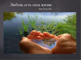 Любовь есть сила жизни. Лев Толстой