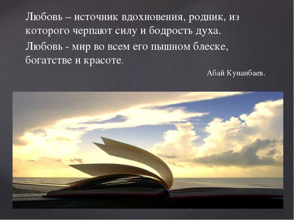 Любовь – источник вдохновения, родник, из которого черпают силу и бодрость ду...