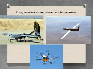 Следующее поколение самолетов – беспилотные