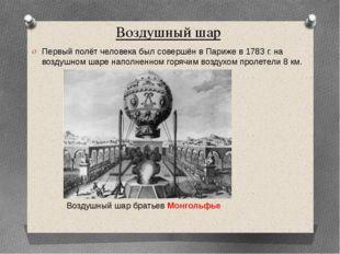 Воздушный шар Первый полёт человека был совершён в Париже в 1783 г. на воздуш