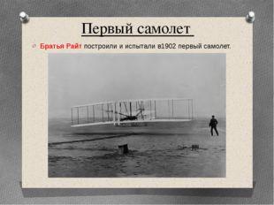 Первый самолет Братья Райт построили и испытали в1902 первый самолет.