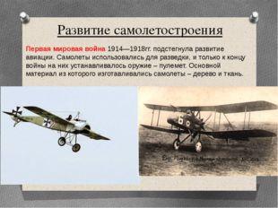 Развитие самолетостроения Первая мировая война 1914—1918гг. подстегнула разви