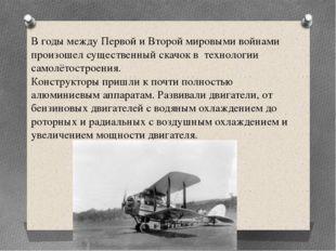 В годы между Первой и Второй мировыми войнами произошел существенный скачок в