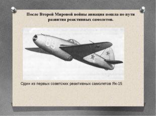 После Второй Мировой войны авиация пошла по пути развития реактивных самолето